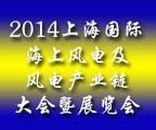 2014 上海海上风电及风电产业链大会暨展览会