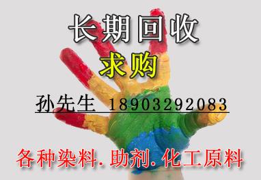 求购回收各种库存染料 颜料 原料