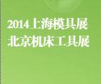 2014DMC模具展会与2014CIMES机床工具展