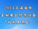 2014上海国际金融安全防范设备技术展览会