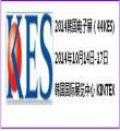 2014韩国电子展览会