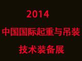 2014中国国际起重与吊装技术装备展