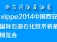 2014中国(西安)国际石油石化技术装备展览会