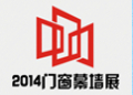 2014中国中部国际铝门窗幕墙及玻璃展览会