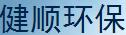 东莞市健顺环保科技有限公司