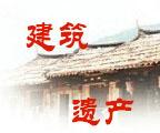 历史建筑遗产保护需提上日程