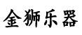 沧州市金狮乐器有限公司
