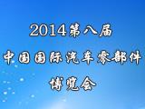 2014第八届中国国际汽车零部件博览会