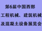 2014年第六届中国西部工程机械、建筑机械及混凝土设备展览会