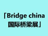 2014年Bridge China国际桥梁展