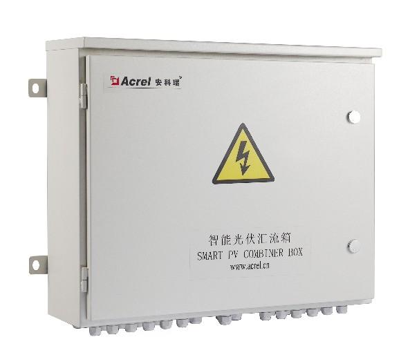 APV系列智能光伏汇流箱