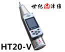 HT20-V数显砂浆回弹仪|天津市…