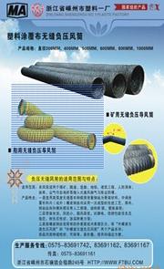 矿用无缝风筒技术转让项目合作