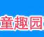河南童趣园游乐设备有限公司
