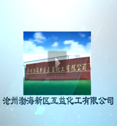 沧州渤海新区互益化工有限公司