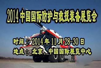 2014中国国际防护与救援装备展览会