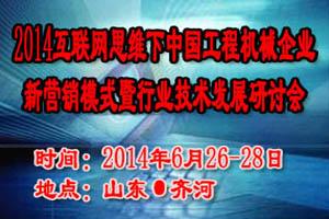 2014互联网思维下中国工程机械企业新营销模式暨行业技术发展研讨会