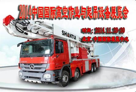 2014中国国际高空作业与起吊设备展览会