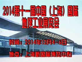 2014第十一届中国(上海)国际地坪工业展览会