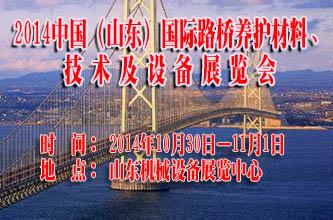 2014中国(山东)国际路桥养护材料、技术及设备展览会