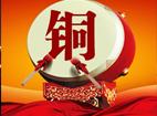 2014中国铜加工行业绿色发展·新营销策略研讨会6月25日相聚苏州