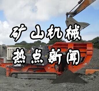 矿山机械本周热点新闻