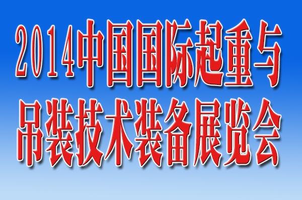 2014中国国际起重与吊装技术装备展览会