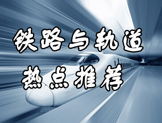铁路与轨道建设产业网推荐热点