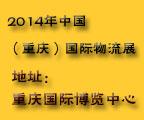 2014年中国(重庆)国际物流展暨中国渝新欧国际物流产业博览会