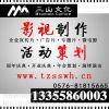 台州产品功能片|台州产品介绍片|台州产品说明片