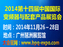 第十四届中国(国际)变频器与配套产品展览会暨发展论坛