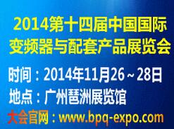 2014第十四届中国(国际)变频器与配套产品展览会暨发展论坛与电机博览会暨发展论坛