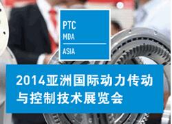 2014年亚洲国际动力传动与控制技术展览会