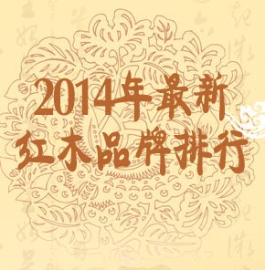 2014年最新红木品牌排行