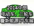 2014中国中部电动车、三轮车暨新能源 汽车(武汉)展览会