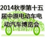 2014秋季第十五届中原电动车电动汽车博览会