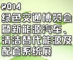 2014中国绿色交通博览会暨新能源汽车、清洁替代能源及配套系统展