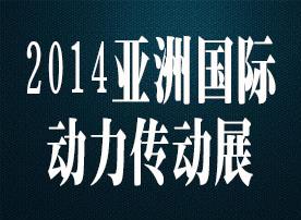 2014亚洲国际动力传动展