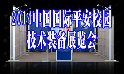 2014中国国际平安校园技术装备展览会