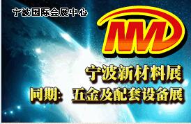 第五届中国(宁波)国际五金机械装备展览会