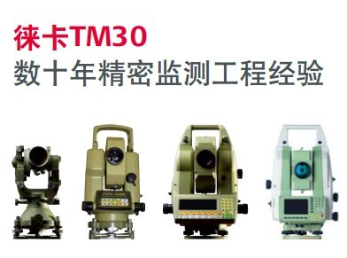 超高精度全站仪    徕卡TM30