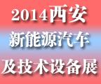 2014中国(西安)新能源汽车及技术设备展览会