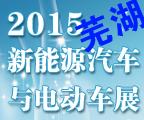 2015年芜湖国际新能源汽车与电动车展览会