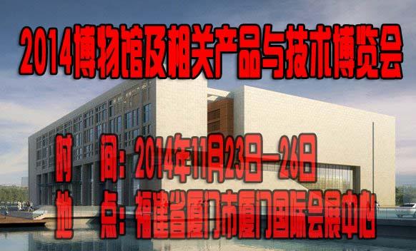 2014博物馆及相关产品与技术博览会