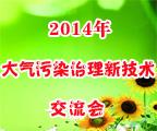 2014年大气污染治理新技术交流会