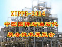 XIPPE-2014年中国(西安)国际石油石化装备技术展览会