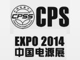 2014第二十届中国国际电源展览会