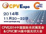 CPVE2014中国国际光伏展览会&CPVC第14届中国光伏大会