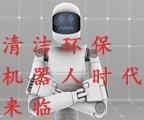 清洁环保机器人时代来临