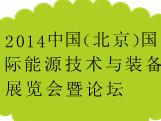 2014中国(北京)国际能源技术与装备展览会暨论坛